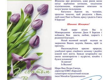 Вітання з 8 березня