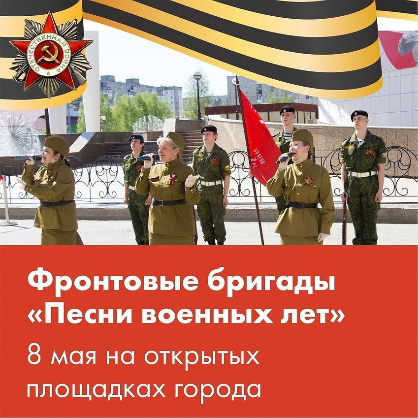 фронтовые бригады.jpg