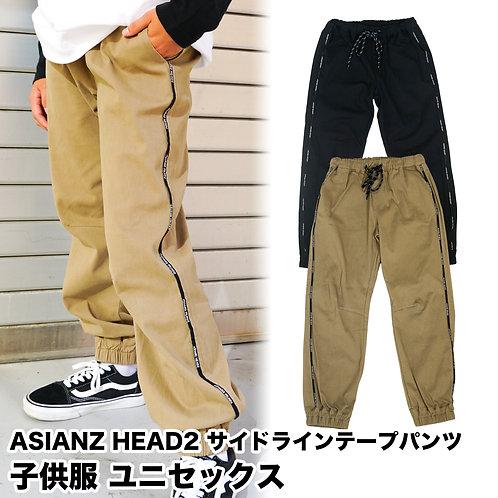 ASIANZ HEAD2 サイドラインテープパンツ