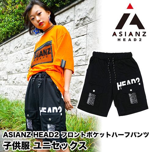 ASIANZ HEAD2 フロントポケットハーフパンツ