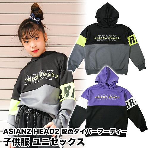 ASIANZ HEAD2 配色ダイバーフーディー