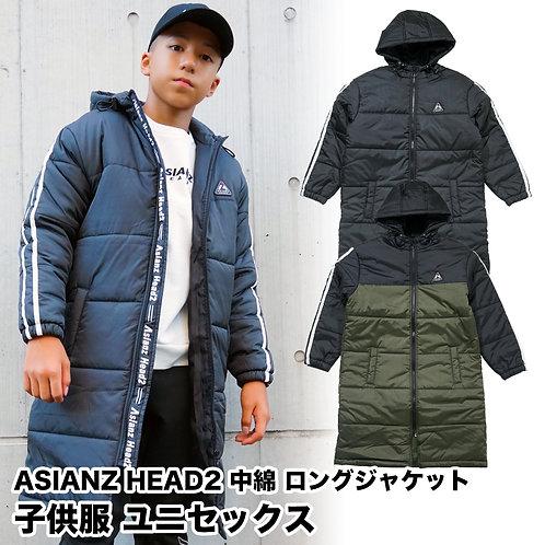 ASIANZ HEAD2 中綿ロングジャケット