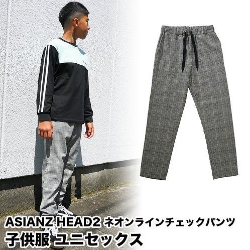 ASIANZ HEAD2 ネオンラインチェックパンツ