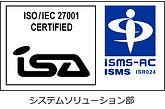 ISMSカラー_ISMS-AC_適用範囲入り.jpg
