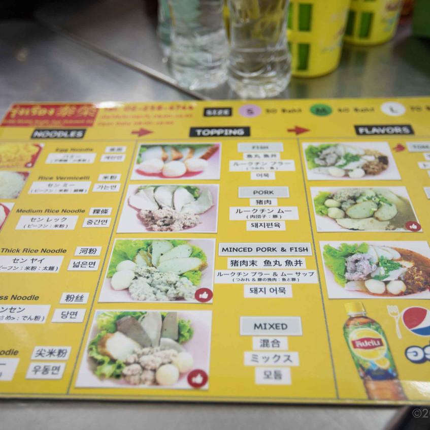 Rung Rueng Noodle Shop