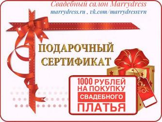 Дарим 1000 рублей на покупку свадебного платья!