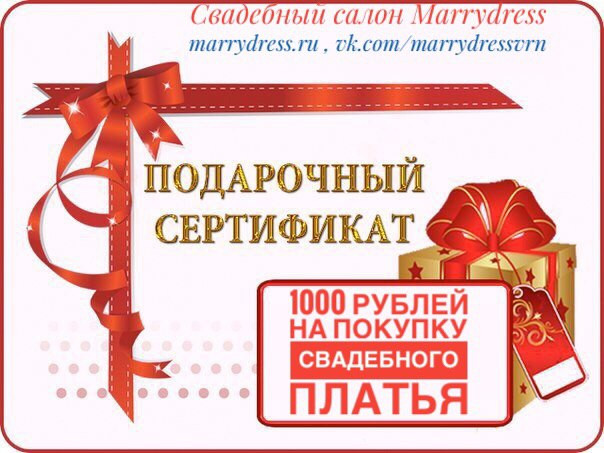 сертификат на свадебное платье