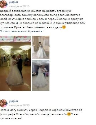 Отзывы о свадебном салоне Marrydress