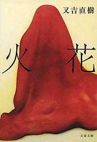 火花, 又吉直樹, 小説, 芥川賞受賞作
