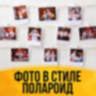 печать фото в стиле Polaroid полароид