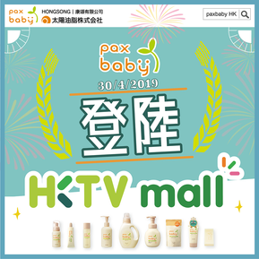 paxbaby四月三十日係HKTVmall正式上架 😍!