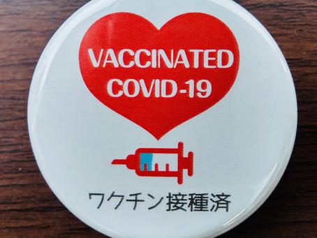 ワクチン済証