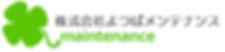 yotsuba-logo社名入り.png