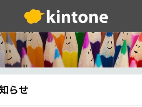 Kintone & #Slack