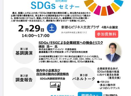 SDGsパネルトーク