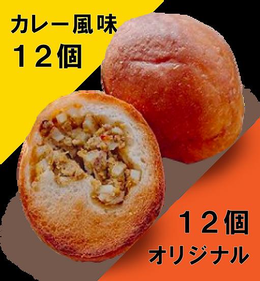 【ハーフ&ハーフ】冷凍ピロシキ24個セット