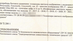 Применение переменных символов (ХХХХ, ****) в сертификатах и декларациях о соответствии