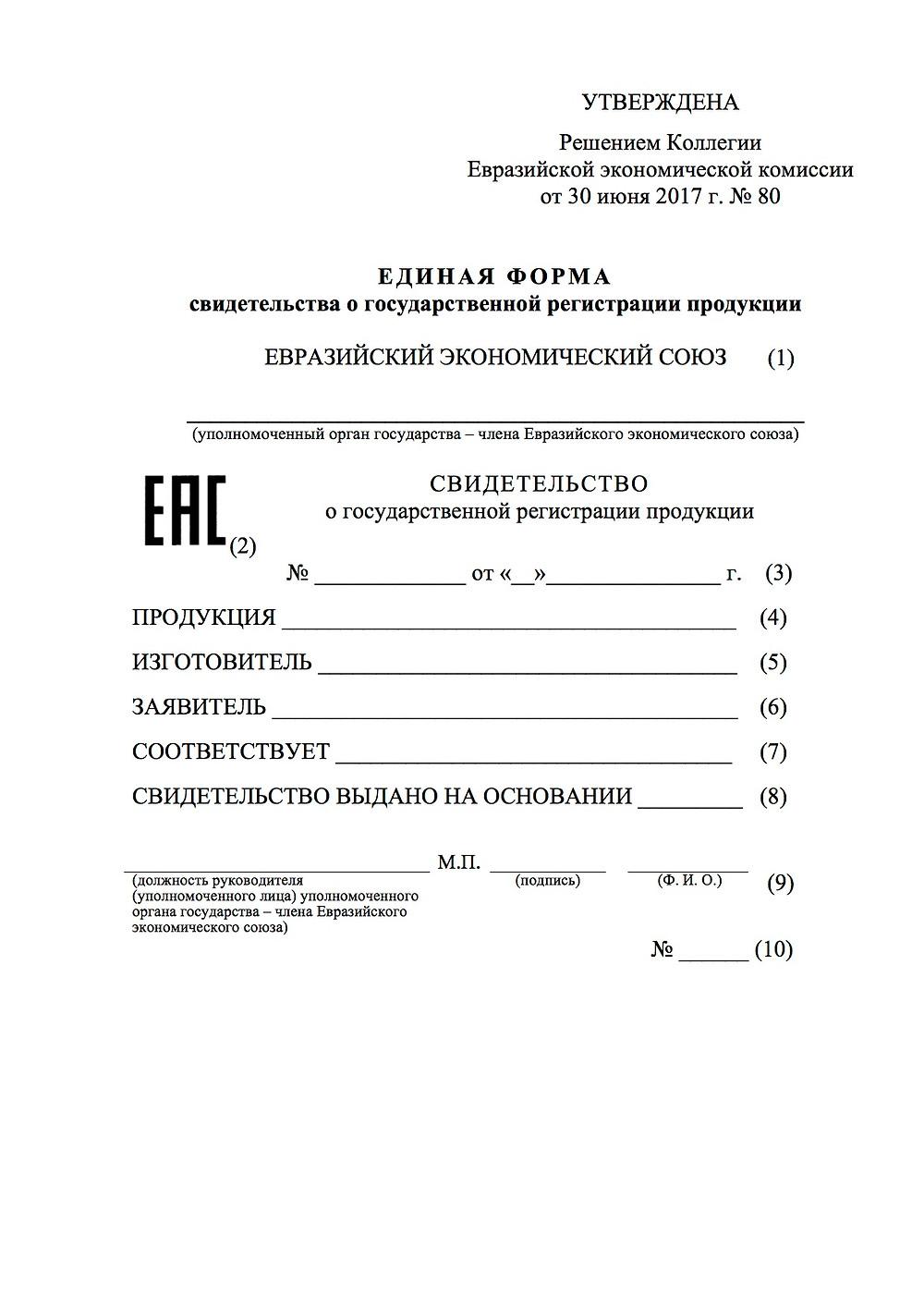 Единая форма СГР с 01.06.2019