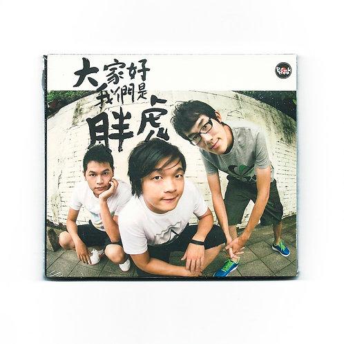 """胖虎 punkhoo 1st album """"大家好我們是胖虎"""""""