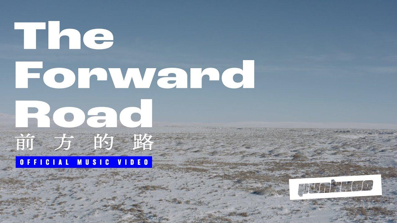 punkhoo - The Forward Road