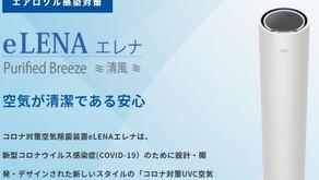 コロナ対策空気除菌装置【eLENA】