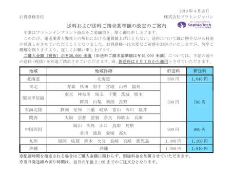 【重要】送料及送料ご請求基準額改定のお知らせ(2019年5月7日より)