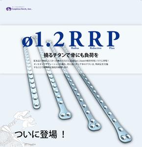 φ1.2RRPシステム