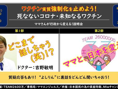 コロナワクチンセミナー(吉野敏明、ママエンジェルス)