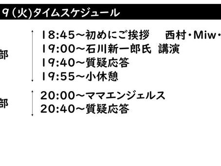 1/19 石川氏公演、ママエンジェルス