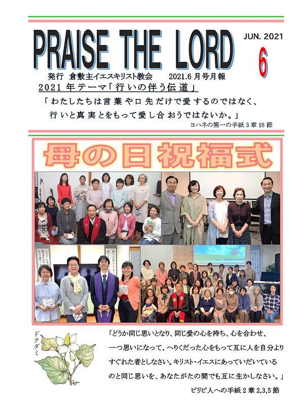 月報表紙-6月_page-0001.jpg
