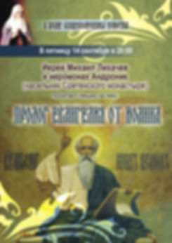 пролог евангелия от Иоанна.jpg