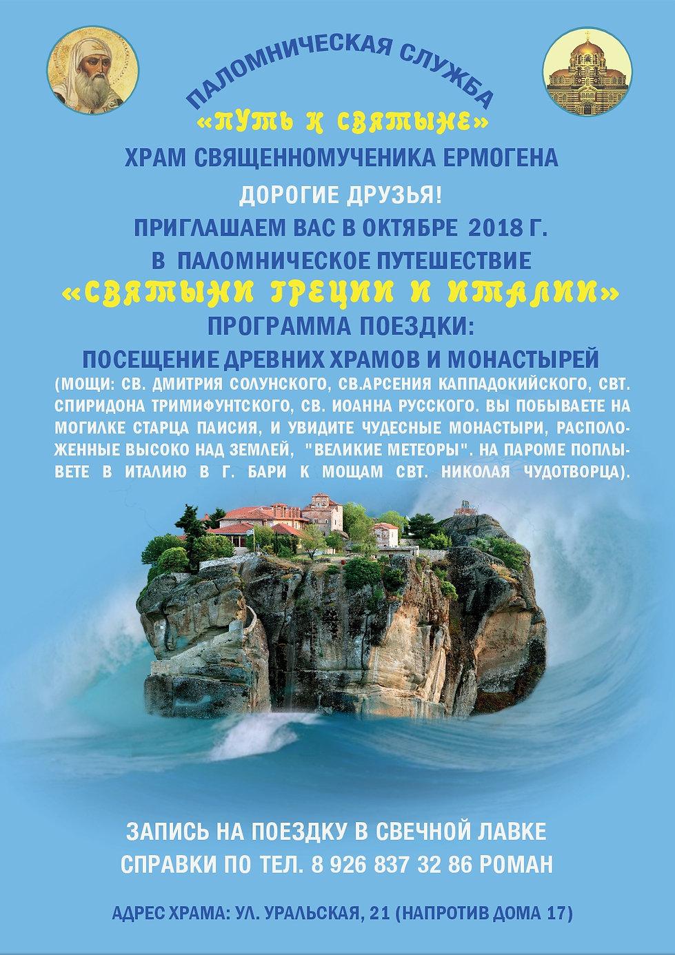 греция 1-001.jpg