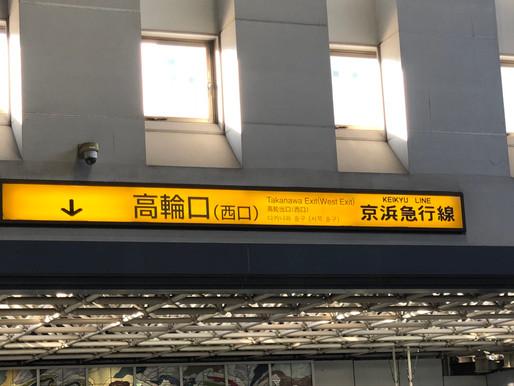 品川駅からタクシーでスタジオへお越しいただく方法✨