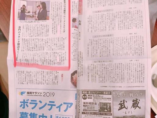 西日本新聞 取材