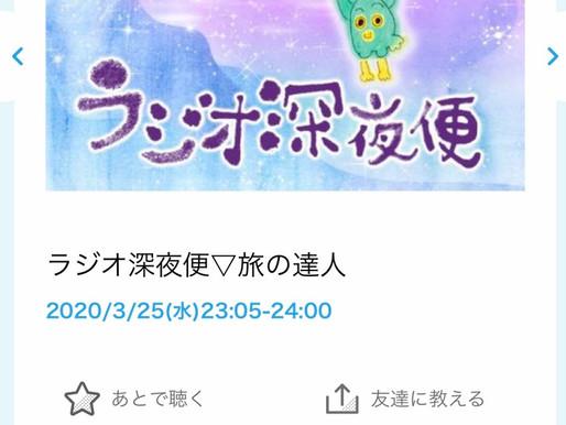 NHKラジオ 深夜便