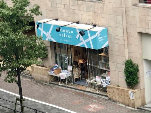 渡辺美奈代さんのセレクトショップがスタジオのご近所だったこと❣️