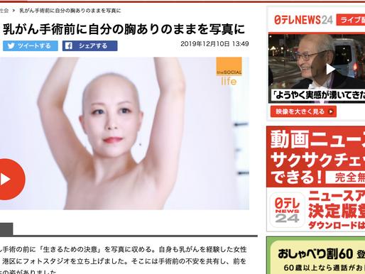 日本テレビ、Yahoo Japan