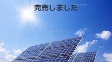 ☆FIT18円低圧1区画販売再開☆