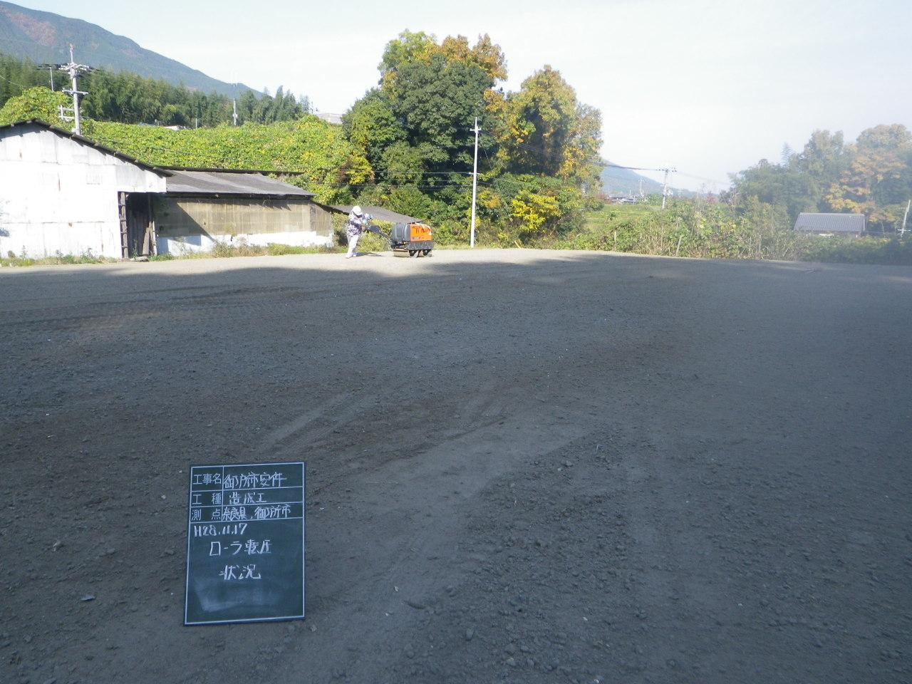 奈良県造成工事