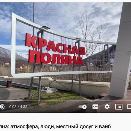 Фильм о Красной Поляне. Эпизод 1