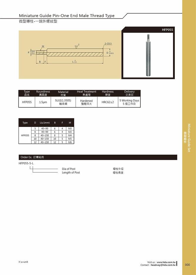 微型導柱-一端外螺紋型