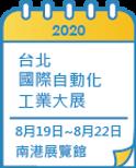 2020台北自動化展.png