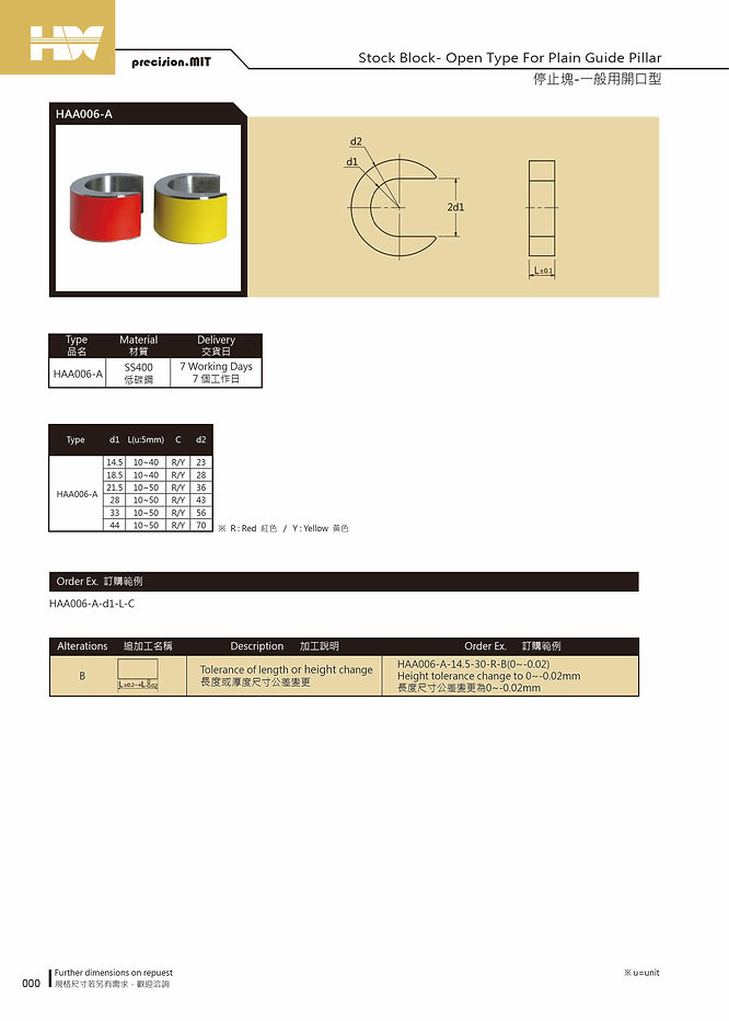 Stock Block - Open Type For Plain Guide Pillar