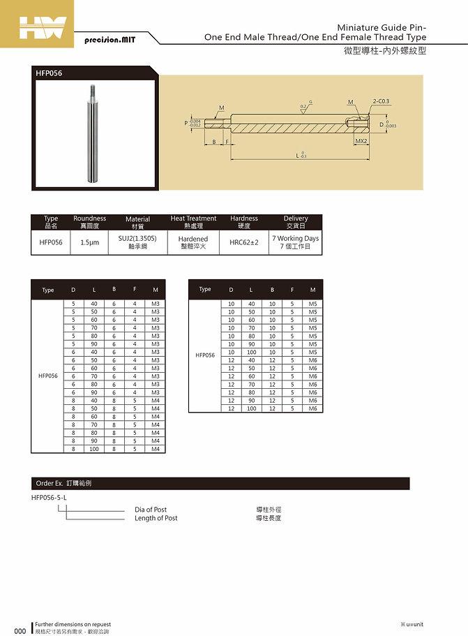 微型導柱-內外螺紋型