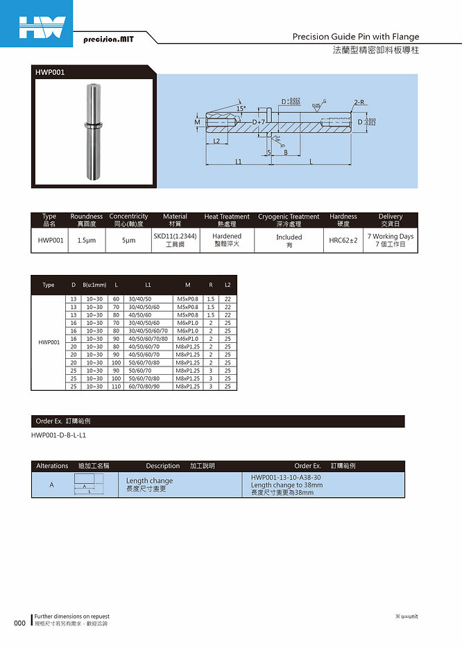 Precision Guide Pin with Flange