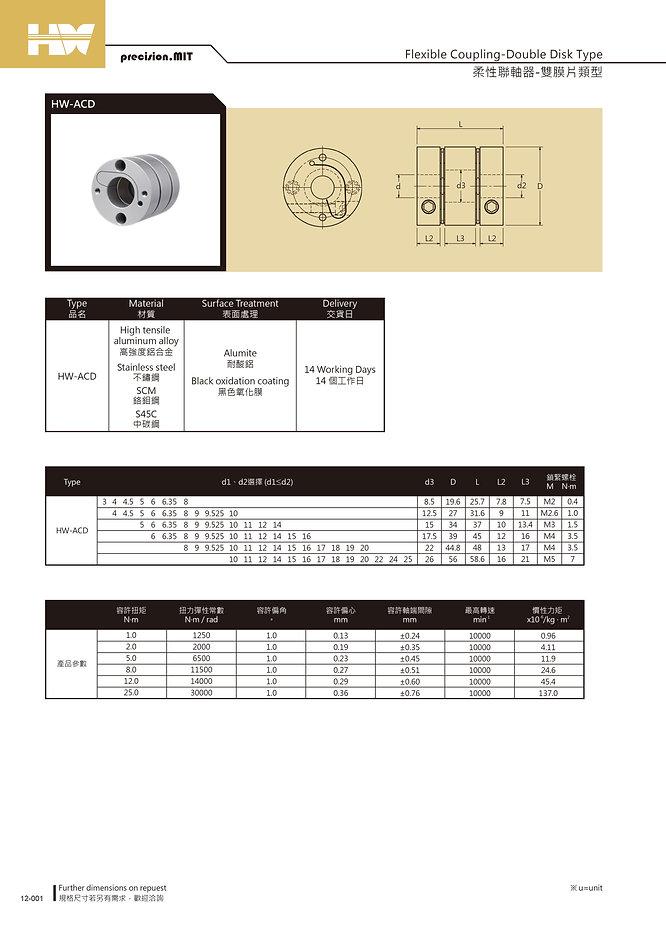 190-左-HW-ACD.jpg