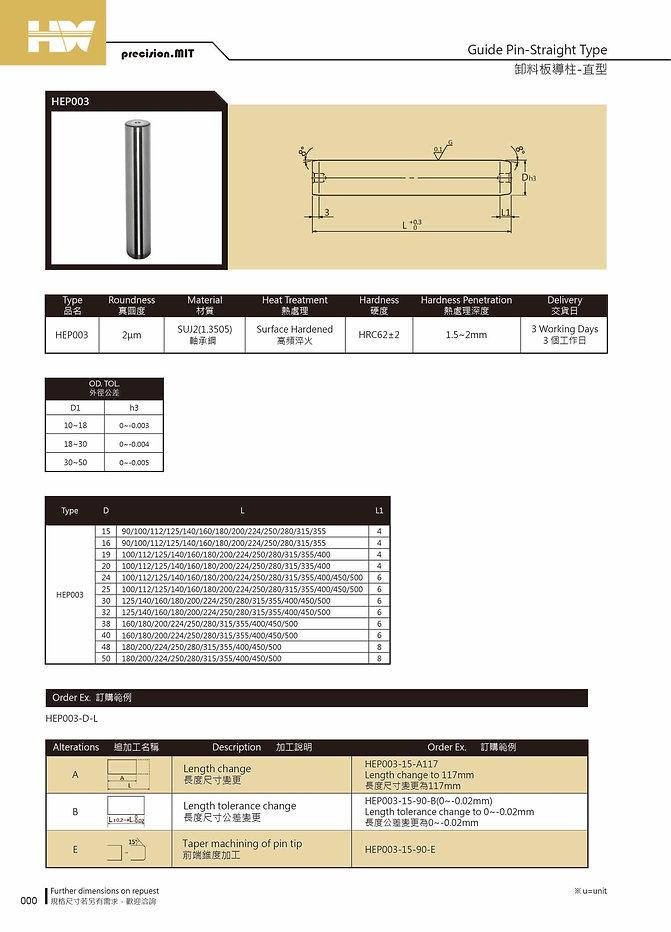 卸料板導柱-直型