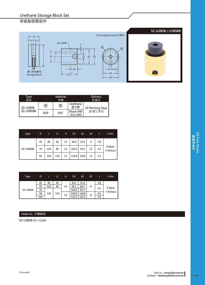 SZ-USBSB(B)-01.jpg