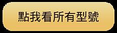 按鈕1-01.png