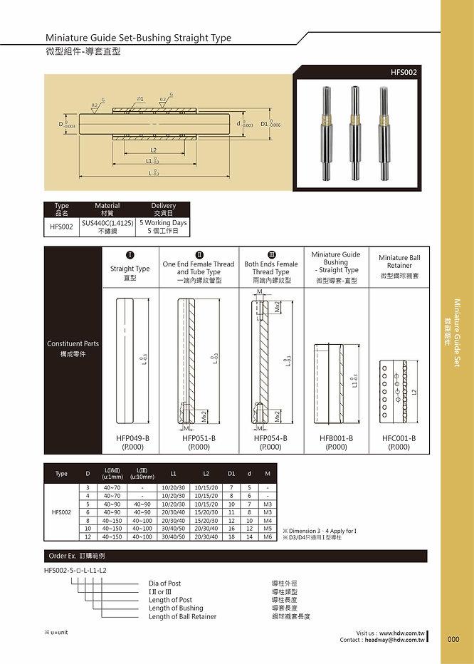 微型組件-導套直型